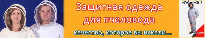Костюмы для пчеловодов в Украине