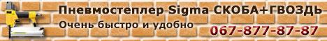 Пневмостеплер и скобы Sigma
