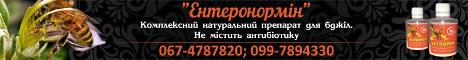 Інтернет-магазин продуктів бджільництва
