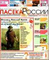 Пасека России